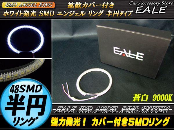 カバー付き C型 半円型 SMD LED イカリング イクラリング 蒼白9000K 外径 101mm O-223