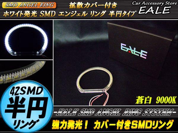 カバー付き C型 半円型 SMD LED イカリング イクラリング 蒼白9000K 外径 105mm O-224