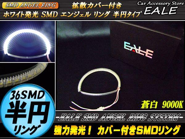 カバー付き C型 半円型 SMD LED イカリング イクラリング 蒼白9000K 外径 112mm O-225