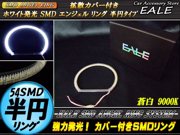 カバー付き C型 半円型 SMD LED イカリング イクラリング 蒼白9000K 外径 124mm O-226