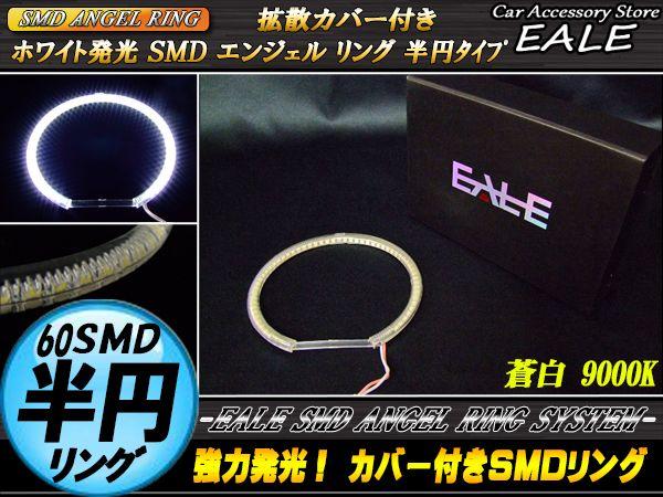 カバー付き C型 半円型 SMD LED イカリング イクラリング 蒼白9000K 外径 127mm O-227