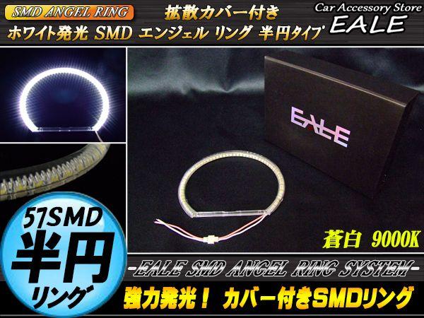 カバー付き C型 半円型 SMD LED イカリング イクラリング 蒼白9000K 外径 131mm O-228