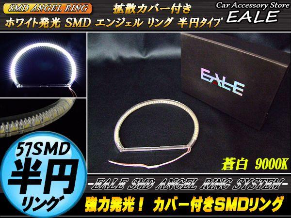 カバー付き C型 半円型 SMD LED イカリング イクラリング 蒼白9000K 外径 146mm O-229