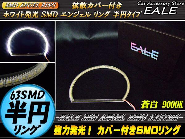 カバー付き C型 半円型 SMD LED イカリング イクラリング 蒼白9000K 外径 158mm O-230