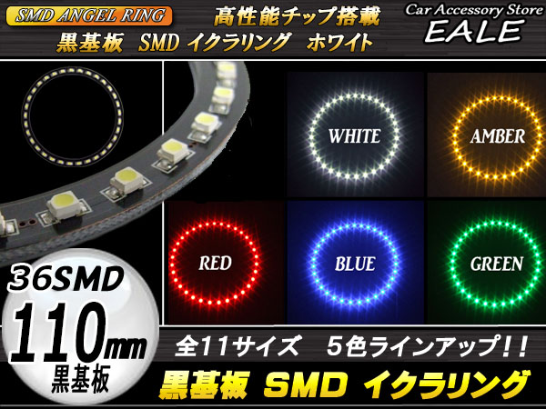 黒基板 SMDイカリング イクラリング 外径110mm ( O-238 O-249 O-260 O-271 O-282 )