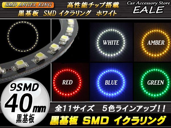 黒基板 SMDイカリング イクラリング 外径40mm ( O-231 O-242 O-253 O-264 O-275 )