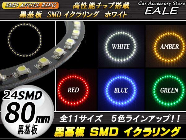 黒基板 SMDイカリング イクラリング 外径80mm ( O-235 O-246 O-257 O-268 O-279 )