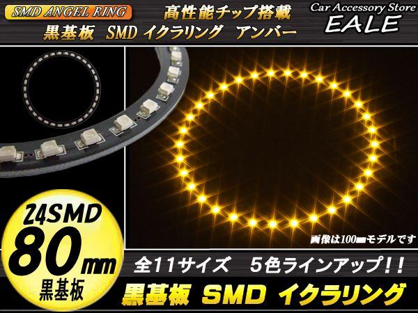 【ネコポス可】 黒基板 SMD LED イカリング   イクラリング アンバー 橙 12V 外径 80mm O-246