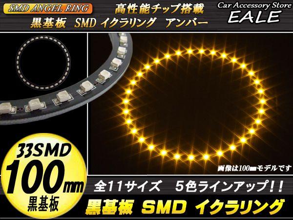 【ネコポス可】 黒基板 SMD LED イカリング   イクラリング アンバー 橙 12V 外径 100mm O-248