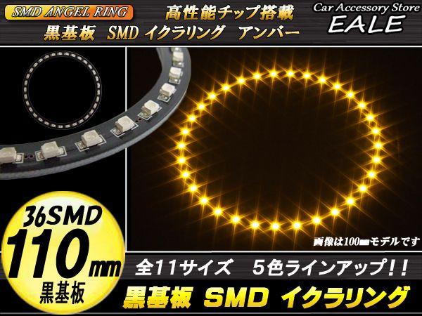 黒基板 SMD LED イカリング   イクラリング アンバー 橙 12V 外径 110mm O-249
