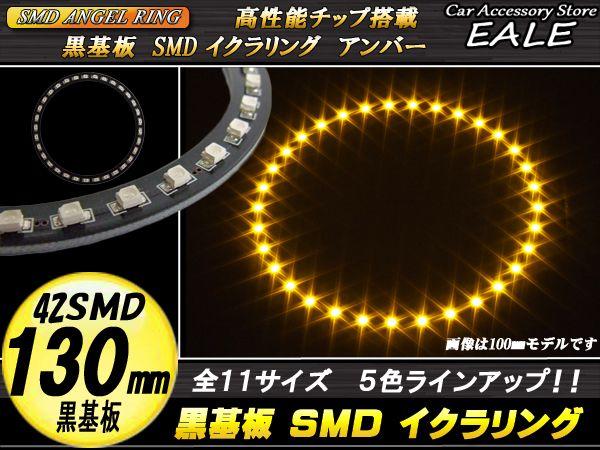 【ネコポス可】 黒基板 SMD LED イカリング   イクラリング アンバー 橙 12V 外径 130mm O-251
