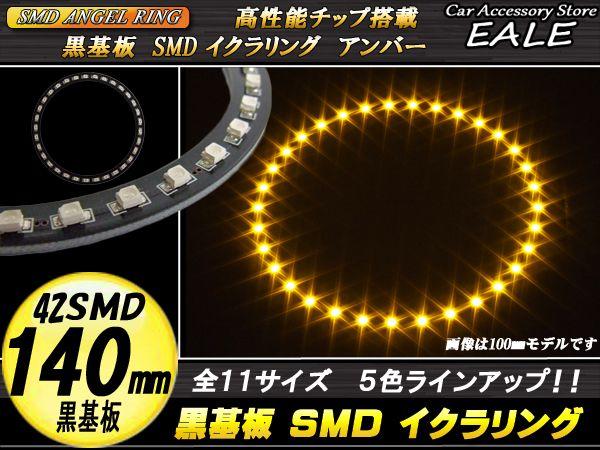 【ネコポス可】 黒基板 SMD LED イカリング   イクラリング アンバー 橙 12V 外径 140mm O-252