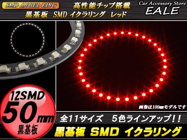 【ネコポス可】 黒基板 SMD LED イカリング   イクラリング レッド 赤 12V 外径 50mm O-254