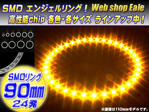 白基板 SMD LED イカリング | イクラリング アンバー|イエロー 12V 外径 90mm O-25