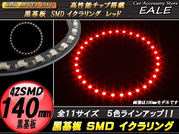 【ネコポス可】 黒基板 SMD LED イカリング   イクラリング レッド 赤 12V 外径 140mm O-263