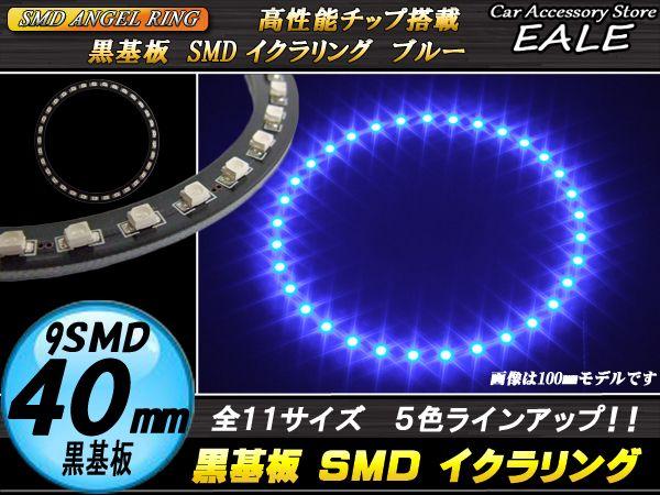 【ネコポス可】 黒基板 SMD LED イカリング   イクラリング ブルー 青 12V 外径 40mm O-264