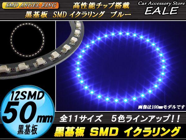 黒基板 SMD LED イカリング   イクラリング ブルー 青 12V 外径 50mm O-265