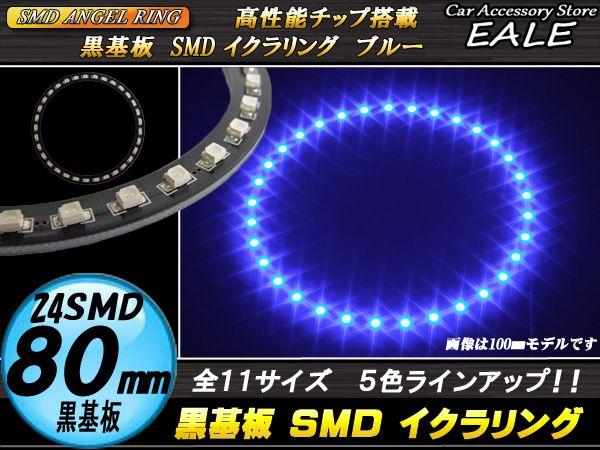 黒基板 SMD LED イカリング   イクラリング ブルー 青 12V 外径 80mm O-268