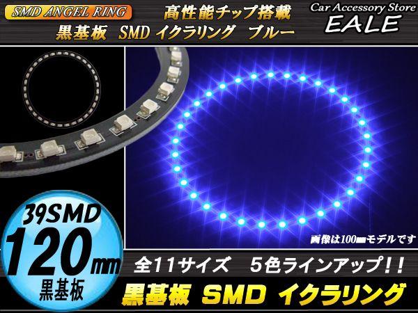 【ネコポス可】 黒基板 SMD LED イカリング   イクラリング ブルー 青 12V 外径 120mm O-272