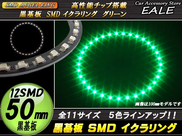【ネコポス可】 黒基板 SMD LED イカリング   イクラリング グリーン 緑 12V 外径 50mm O-276