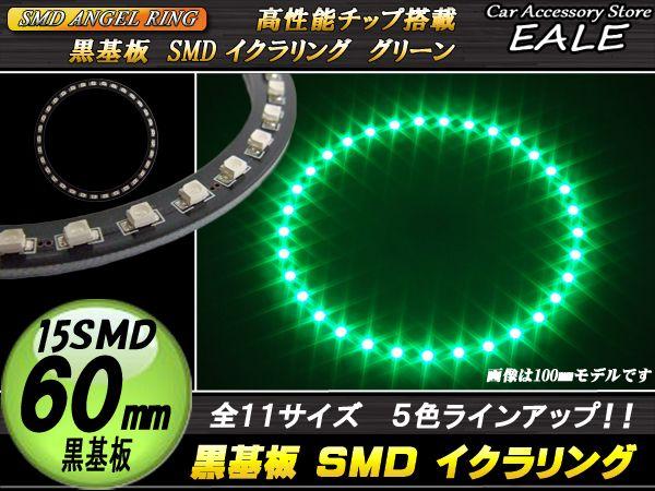 【ネコポス可】 黒基板 SMD LED イカリング   イクラリング グリーン 緑 12V 外径 60mm O-277