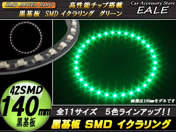 【ネコポス可】 黒基板 SMD LED イカリング   イクラリング グリーン 緑 12V 外径 140mm O-285