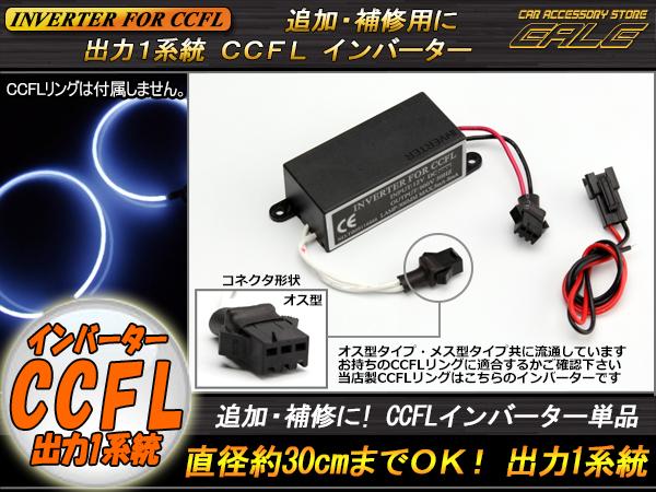 【ネコポス可】 CCFL汎用インバーター単品 オス型 出力×1 追加・補修用 O-286