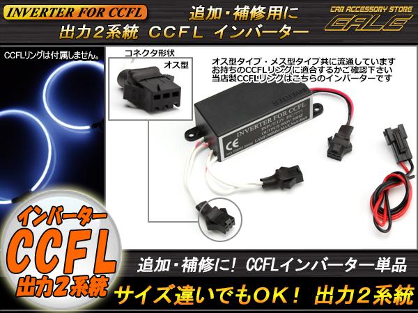 【ネコポス可】 CCFL汎用インバーター単品 オス型 出力×2 追加・補修用 ( O-287 )