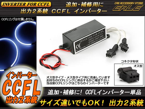 【ネコポス可】 CCFL汎用インバーター単品 オス型 出力×2 追加・補修用 O-287