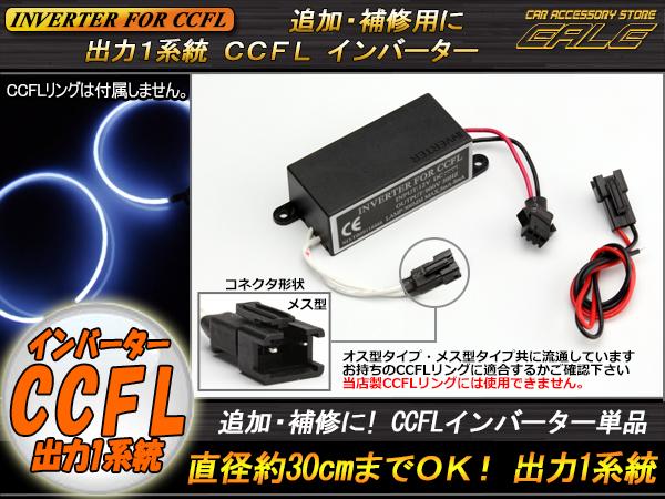 【ネコポス可】 CCFL汎用インバーター単品 メス型 出力×1 追加・補修用 O-288