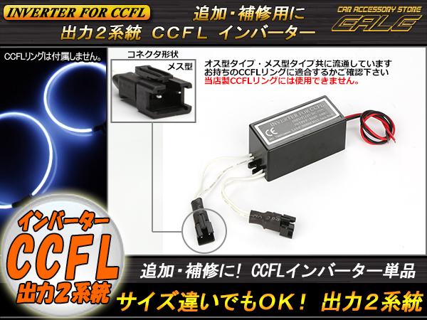 【ネコポス可】 CCFL汎用インバーター単品 メス型 出力×2 追加・補修用 ( O-289 )