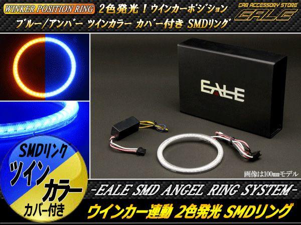 ブルー アンバー ツインカラー SMD LED カバー付き イカリング 2色発光 外径 90mm O-295