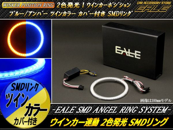 ブルー アンバー ツインカラー SMD LED カバー付き イカリング 2色発光 外径 106mm O-298