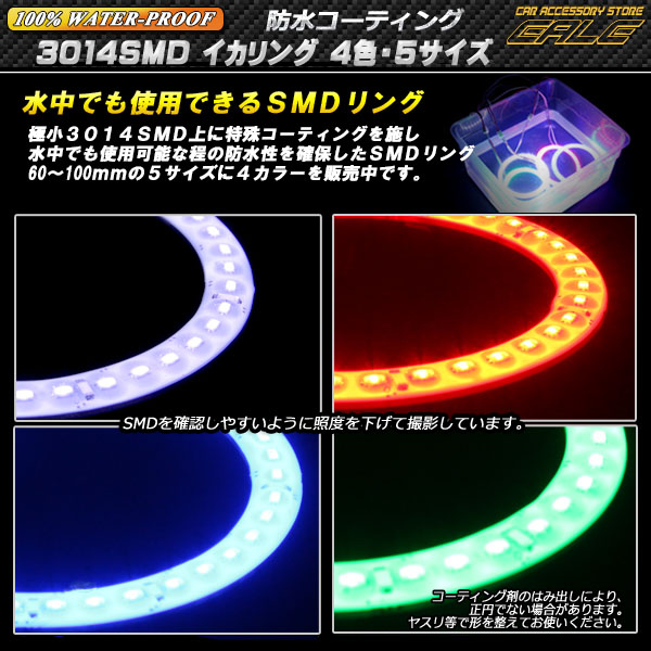 イカリング 100%防水 3014SMD LED 100mm ( O-306 O-316 O-321 O-326 )