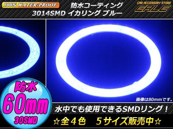 【ネコポス可】 100% 防水 3014SMD LED イカリング ブルー 60mm O-317