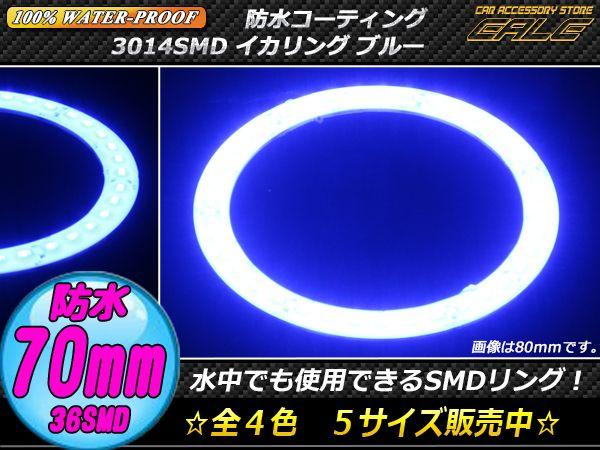 【ネコポス可】 100% 防水 3014SMD LED イカリング ブルー 70mm O-318