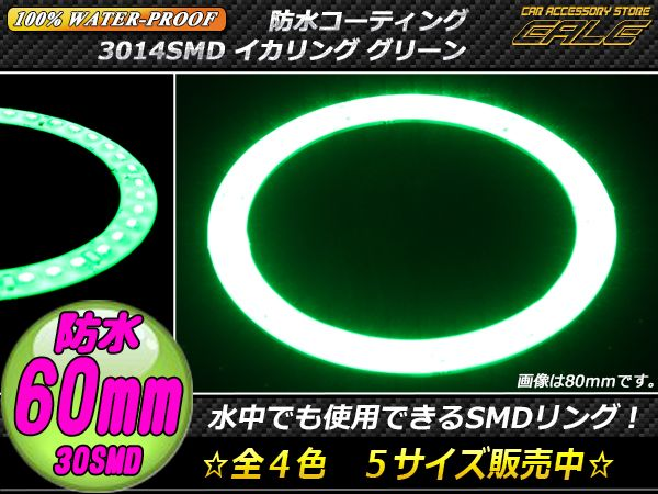 【ネコポス可】 100% 防水 3014SMD LED イカリング グリーン 60mm O-322