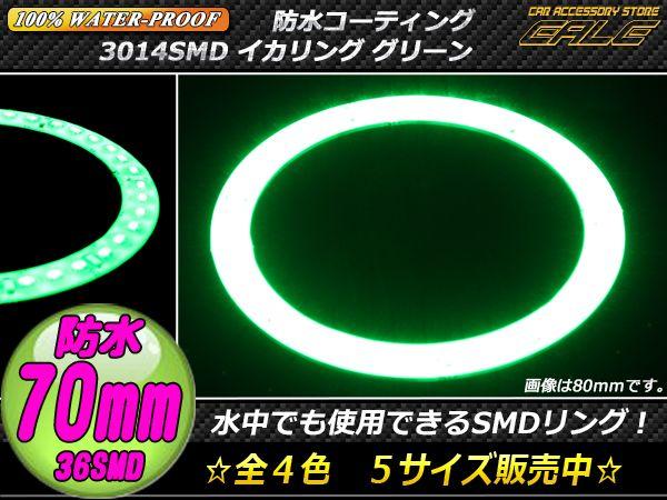 【ネコポス可】 100% 防水 3014SMD LED イカリング グリーン 70mm O-323