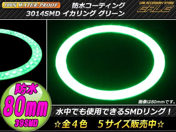 【ネコポス可】 100% 防水 3014SMD LED イカリング グリーン 80mm O-324