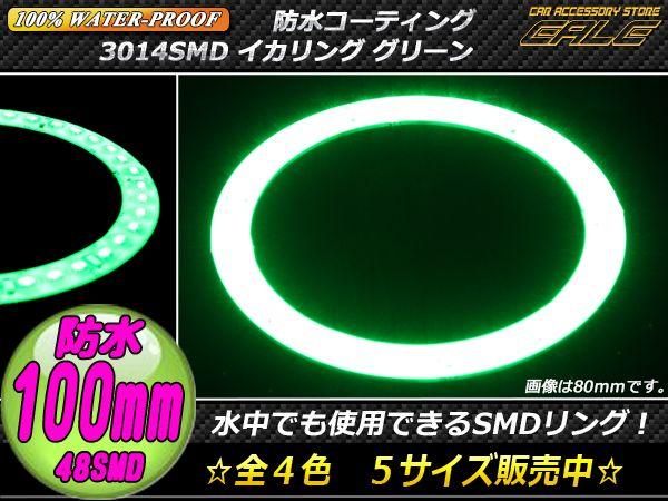 【ネコポス可】 100% 防水 3014SMD LED イカリング グリーン 100mm O-326