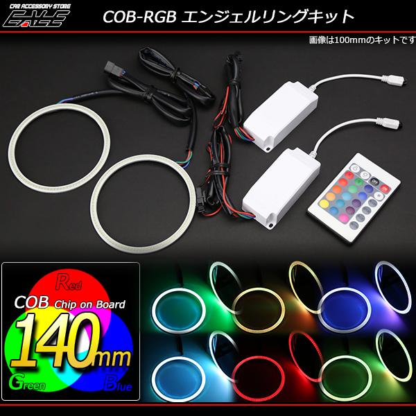 16色発光 COB-RGB イカリングキット 140mm リモコン付 ( O-338 )