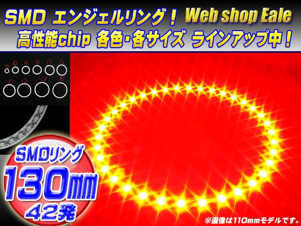白基板 SMD LED イカリング   イクラリング レッド 赤 12V 外径 130mm O-39