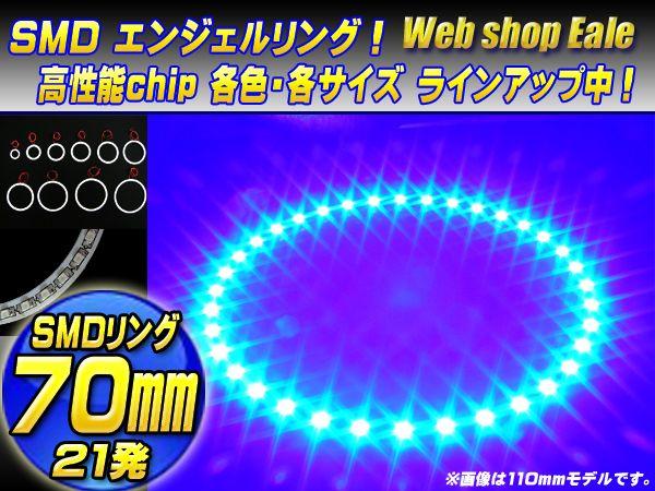 白基板 SMD LED イカリング   イクラリング ブルー 青 12V 外径 70mm O-43