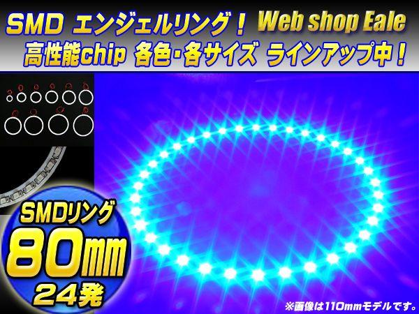白基板 SMD LED イカリング   イクラリング ブルー 青 12V 外径 80mm O-44