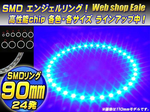 白基板 SMD LED イカリング | イクラリング ブルー|青 12V 外径 90mm O-45