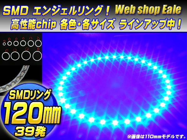 白基板 SMD LED イカリング   イクラリング ブルー 青 12V 外径 120mm O-48