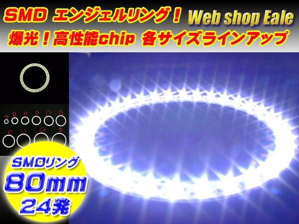 白基板 SMD LED イカリング   イクラリング ホワイト 白 12V 外径 80mm O-4