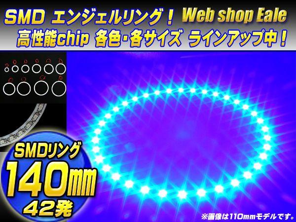 白基板 SMD LED イカリング   イクラリング ブルー 青 12V 外径 140mm O-50