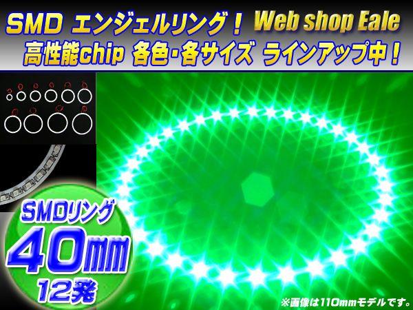 白基板 SMD LED イカリング   イクラリング グリーン 緑 12V 外径 40mm O-51