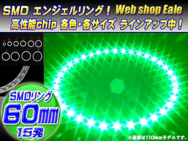 白基板 SMD LED イカリング   イクラリング グリーン 緑 12V 外径 60mm O-52